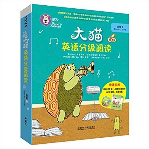 大猫英语分级阅读四级1 Big Cat(适合小学三、四年级 10册读物+家庭阅读指导+MP3光盘+点读版)