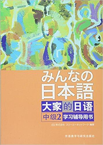 大家的日语中级(2)(学习辅导用书)