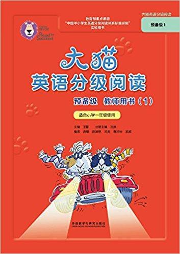 大猫英语分级阅读预备级教师用书(1)(适用于小学一年级上学期)(对应预备级1套装