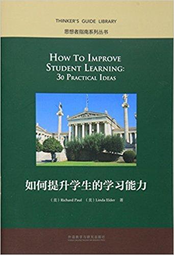 思想者指南系列丛书:如何提升学生的学习能力