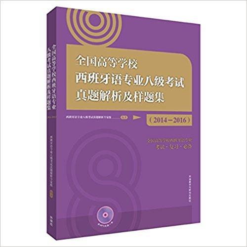 全国高等学校西班牙语专业八级考试真题解析及样题集(2014-2016)(附光盘)