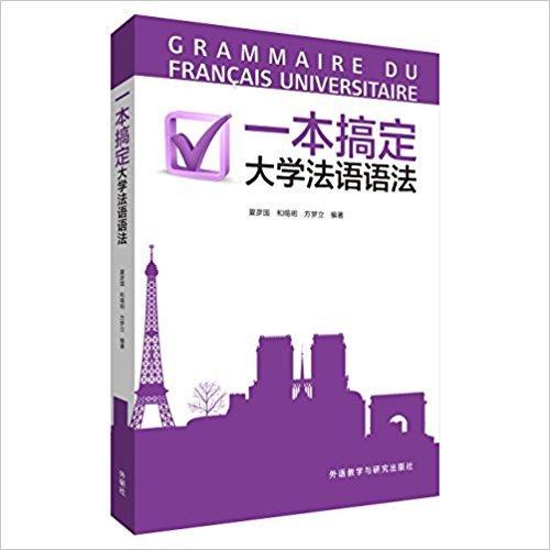一本搞定大学法语语法