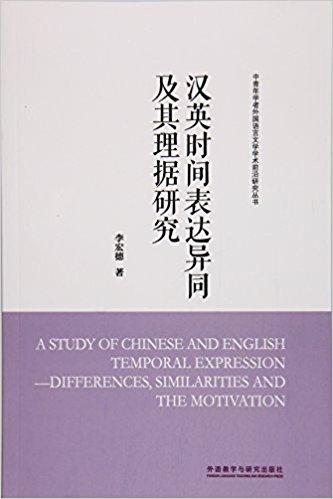 汉英时间表达异同及其理据研究
