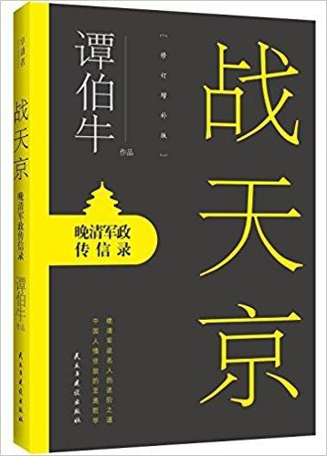 战天京:晚清军政传信录(修订增补版)