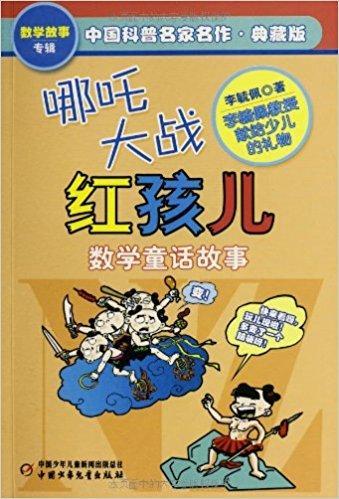 中国科普名家名作·数学故事专辑:哪吒大战红孩儿(典藏版)
