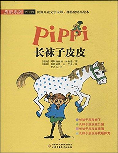 世界儿童文学大师林格伦精品绘本:长袜子皮皮