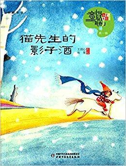儿童文学童书馆·中国童话新势力(第一辑):猫先生的影子酒