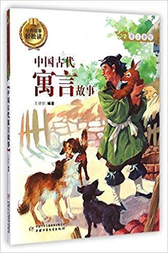 经典故事轻松读:中国古代寓言故事
