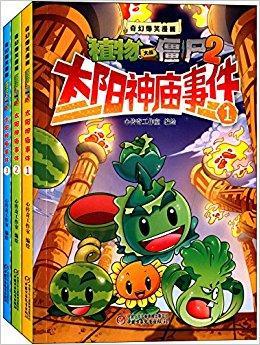 奇幻爆笑漫画·植物大战僵尸2:太阳神庙事件(套装共3册)