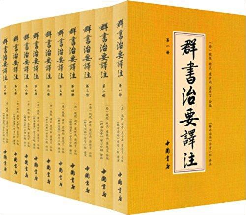 群书治要译注(简体)(套装共10册)