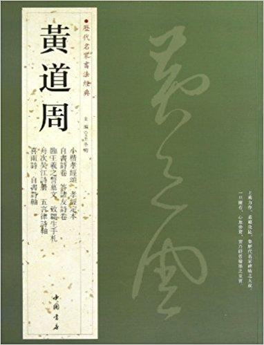 历代名家书法经典:黄道周