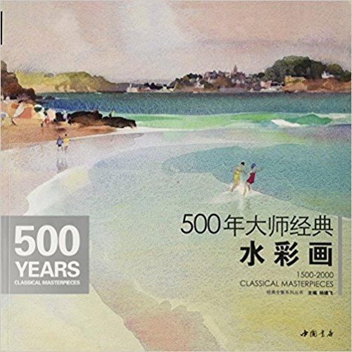 500年大师经典水彩画