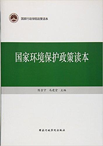 国家环境保护政策读本(国家行政学院政策读本)