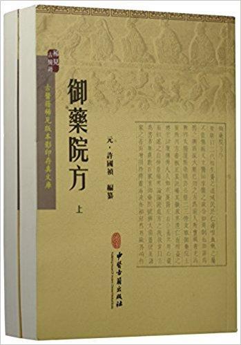 御药院方(上下) / 古医籍稀见版本影印存真文库