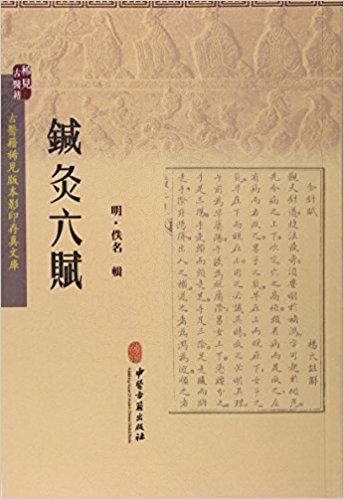 针灸六赋 / 古医籍稀见版本影印存真文库