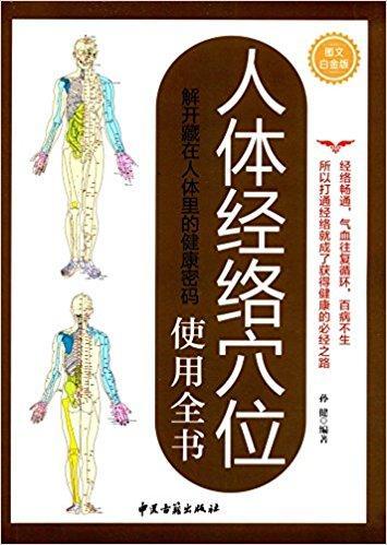 人体经络穴位使用全书(图文白金版)