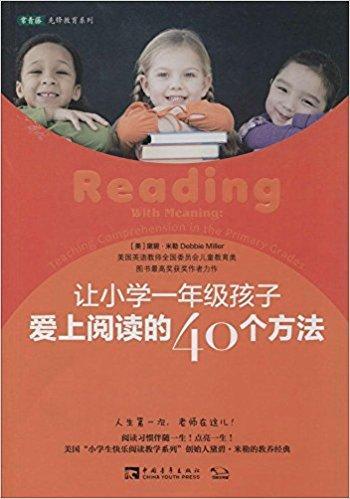 让小学一年级孩子爱上阅读的40个方法