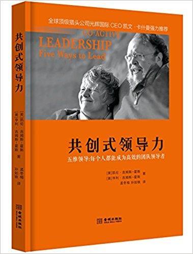 共创式领导力