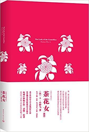 我的心灵藏书馆:茶花女(英文注释版)