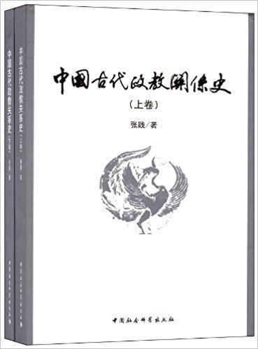中国古代政教关系史(套装共上下册)