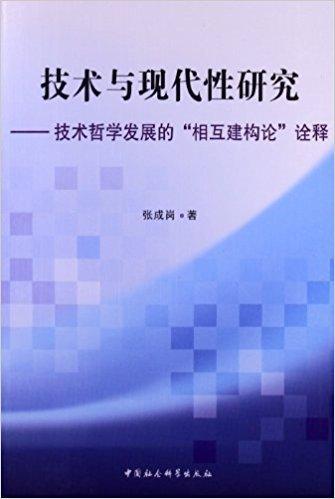 技术与现代性研究:技术哲学发展的