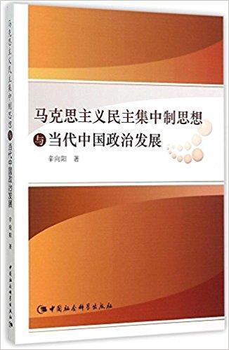 马克思主义民主集中制思想与当代中国政治发展