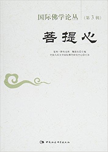 菩提心 / 国际佛学论丛
