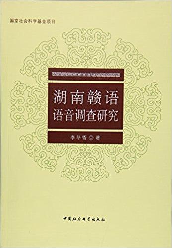 湖南赣语语音调查研究