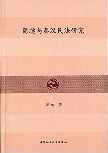 简牍与秦汉民法研究