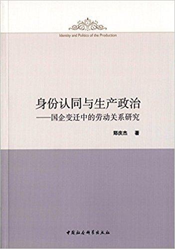 身份认同与生产政治:国企变迁中的劳动关系研究