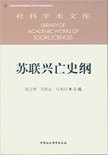 苏联兴亡史纲 / 社科学术文库