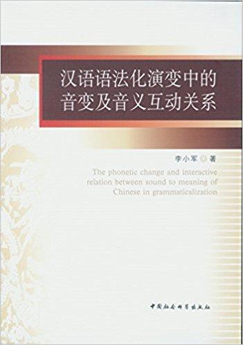 汉语语法化演变中的音变及音义互动关系