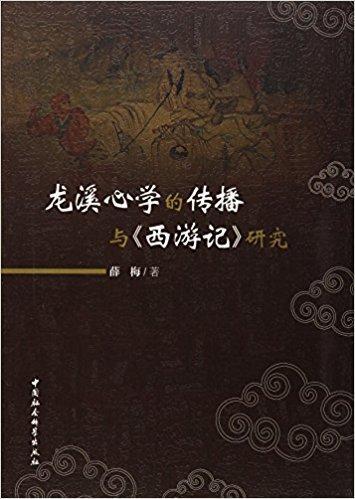 龙溪心学的传播与《西游记》研究