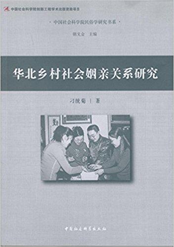华北乡村社会姻亲关系研究