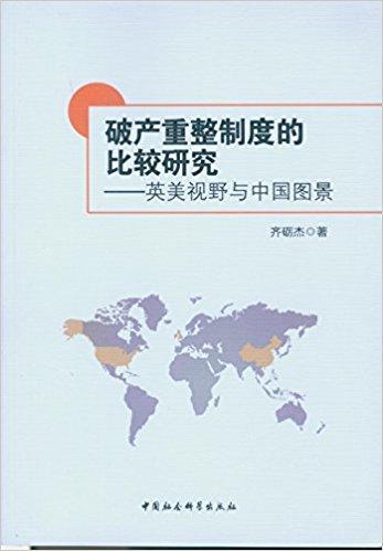 破产重整制度的比较研究:英美视野与中国图景