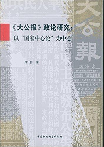 """《大公报》政论研究:以""""国家中心论""""为中心"""