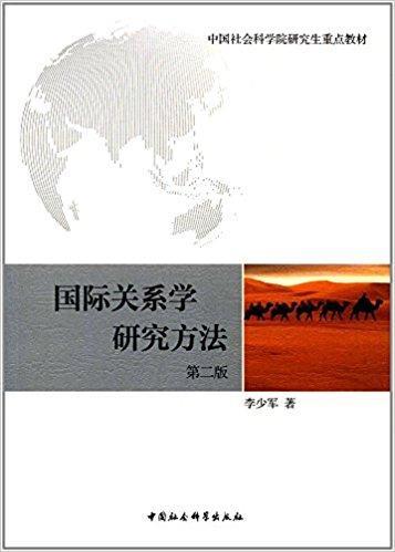 中国社会科学院研究生重点教材:国际关系学研究方法(第二版)