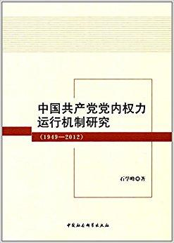 中国共产党党内权力运行机制研究(1949-2012)