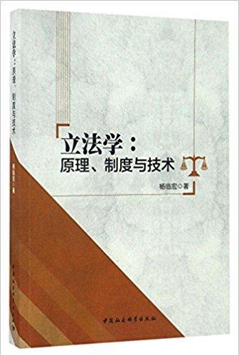 立法学:原理、制度与技术
