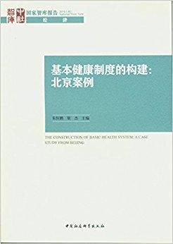 基本健康制度的构建:北京案例