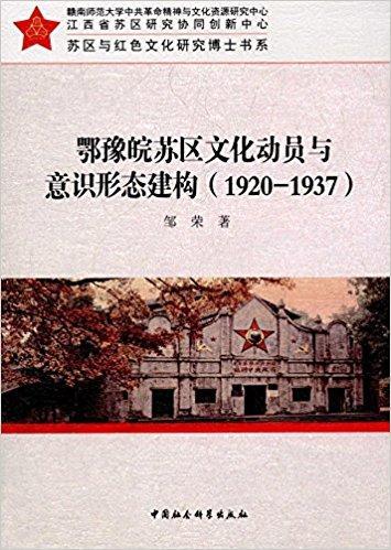鄂豫皖苏区文化动员与意识形态建构(1920-1937)