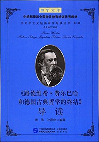 路德维希·费尔巴哈和德国古典哲学的终结导读