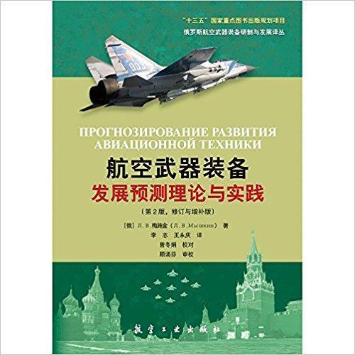 航空武器装备发展预测理论与实践(第2版)(修订版)(增补版)