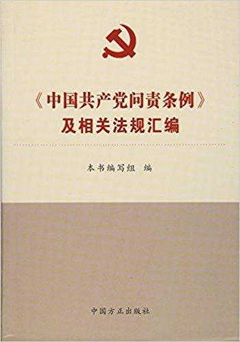中国共产党问责条例及相关法规汇编
