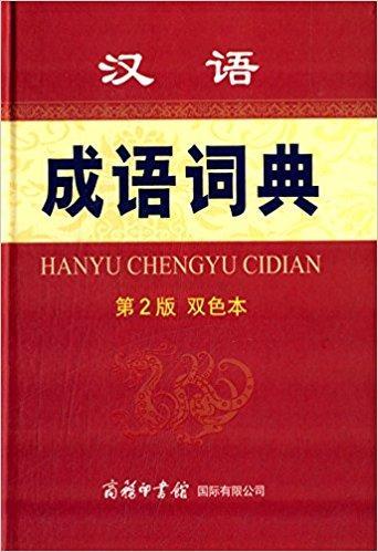 汉语成语词典(双色本)(第2版)