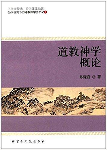道教神学概论 / 当代视角下的道教神学丛书