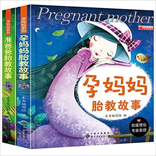 《孕妈妈胎教故事+准爸爸胎教故事》孕期孕产育婴怀孕妇书籍畅销怀孕书妈妈看的早教儿童图书