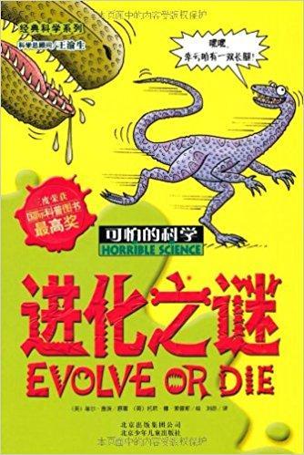 可怕的科学:进化之谜
