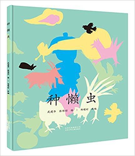 中华传统故事:种懒虫