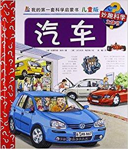 妙趣科学·我的第一套科学启蒙书:汽车(儿童版)